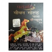 Patanjali Youvan Gold Plus Capsules(VERY EFFECTIVE WITH NO SIDE EFFECTS)(FREE SHIPPING)